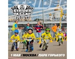 Регистрационный взнос на Strider Cup Москва 2018 г.