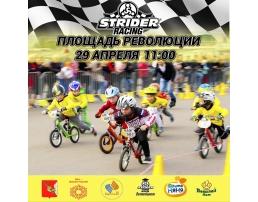 Регистрационный взнос на Strider Racing Вологда 2018 11 марта