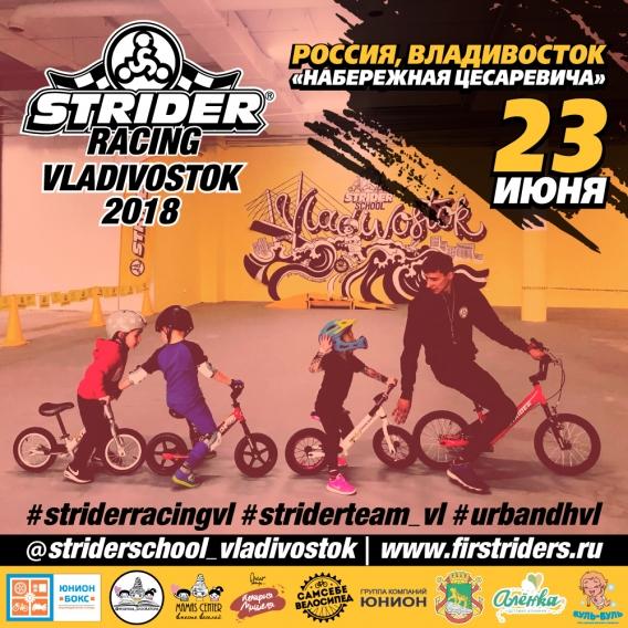 Регистрационный взнос на Strider Racing Владивосток 2018 31 марта