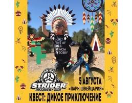 Регистрационный взнос на Strider Discovery Ride Нижний Новгород