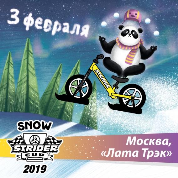 Регистрационный взнос Strider Snow Cup 2019 Москва