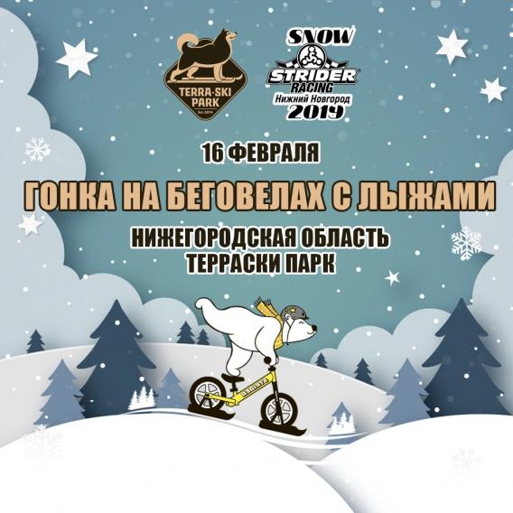Регистрационный взнос на Strider Snow Racing 2019 Нижний Новгород 16 февраля