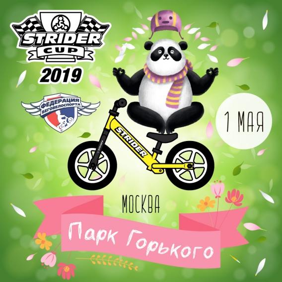 Регистрационный взнос на «STRIDER Cup 2019» 1 Мая