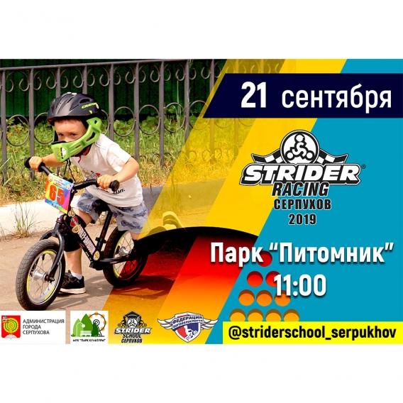 Регистрационный взнос на Strider Racing 2019 Серпухов