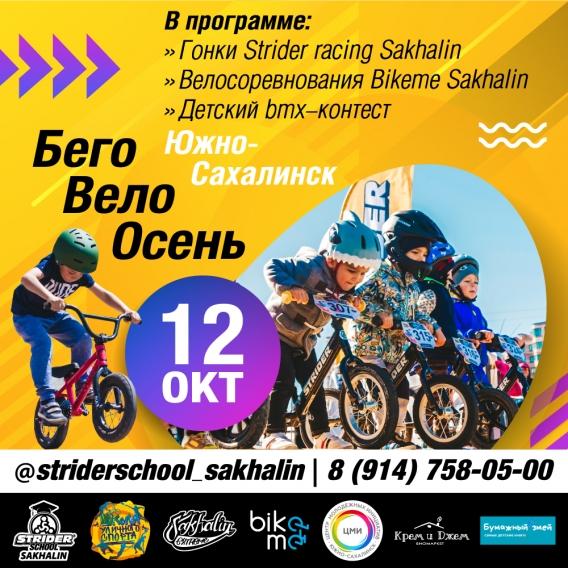 Регистрационный взнос на STRIDER Racing Sakhalin  21 июля