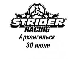 Регистрационный взнос на IV Этап Strider Racing Kalingrad