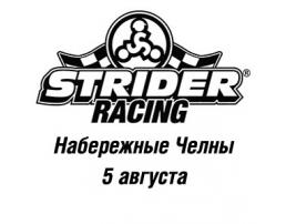 Регистрационный взнос на Strider racing Набережные Челны 2017