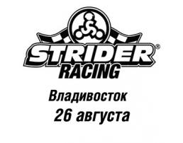 Регистрационный взнос на 2й этап Strider racing Kaliningrad 2017