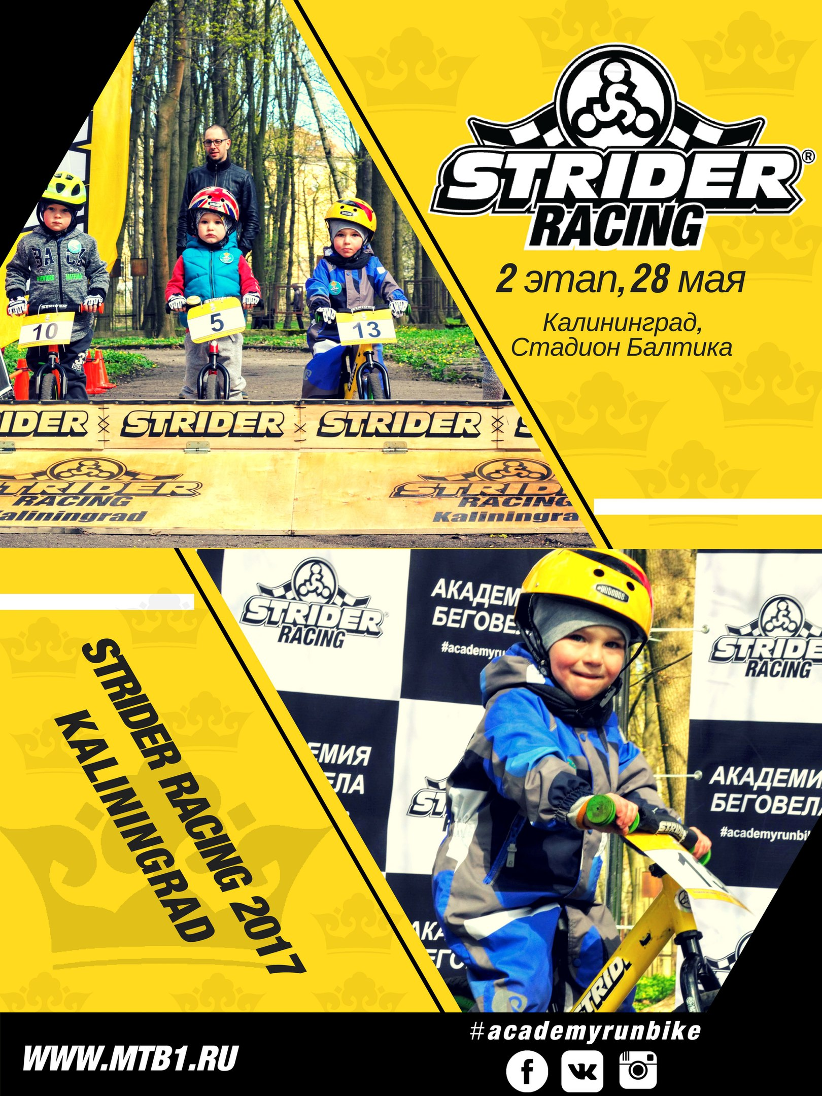 striderracingkaliningrad