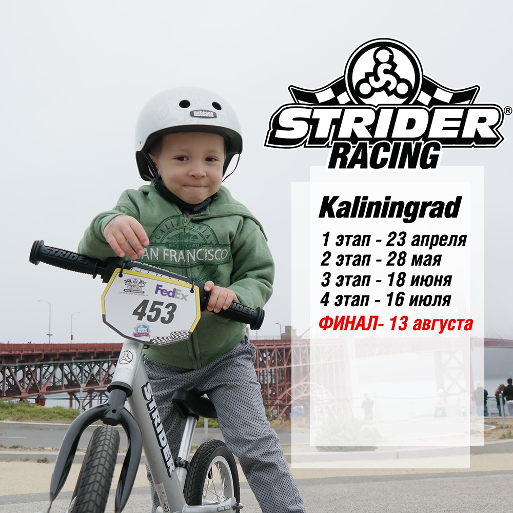StriderRacing Kaliningrad