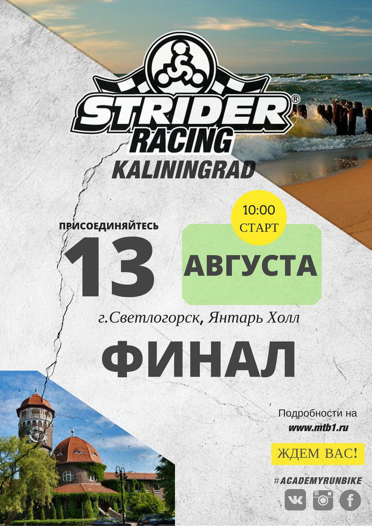 Strider Racing Kaliningrad