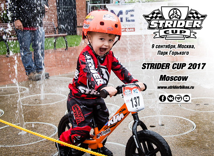Strider Cup 2017 Moscow
