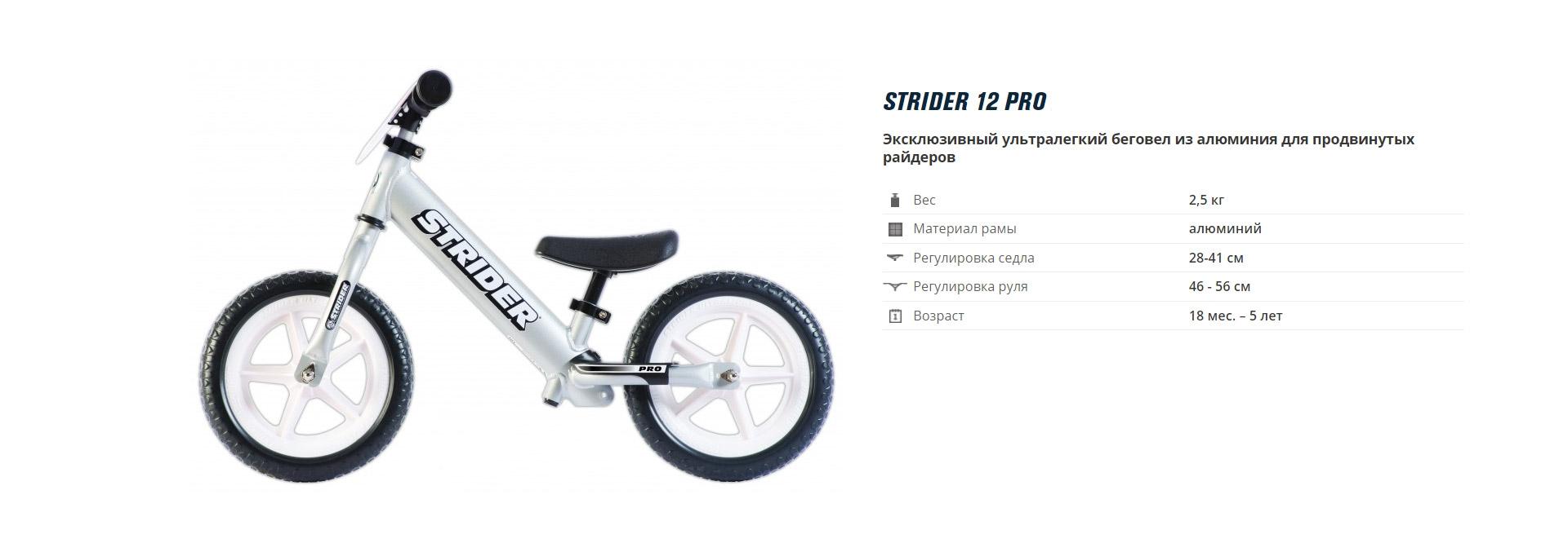Strider_PRO