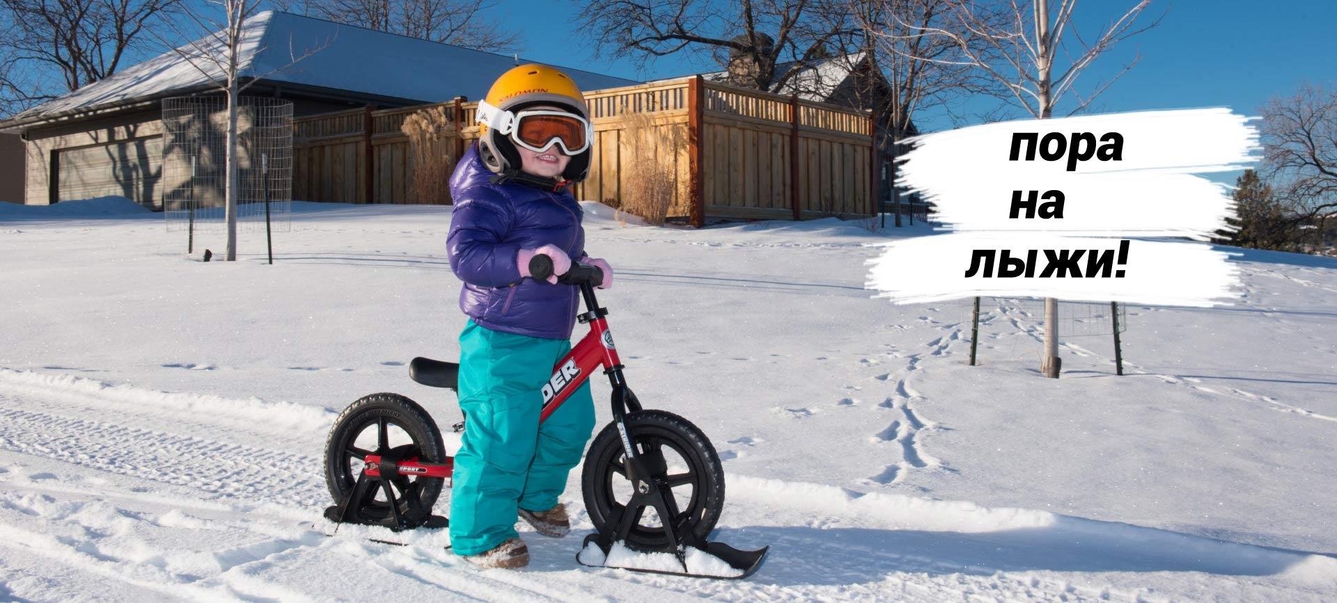 Пора на лыжи!