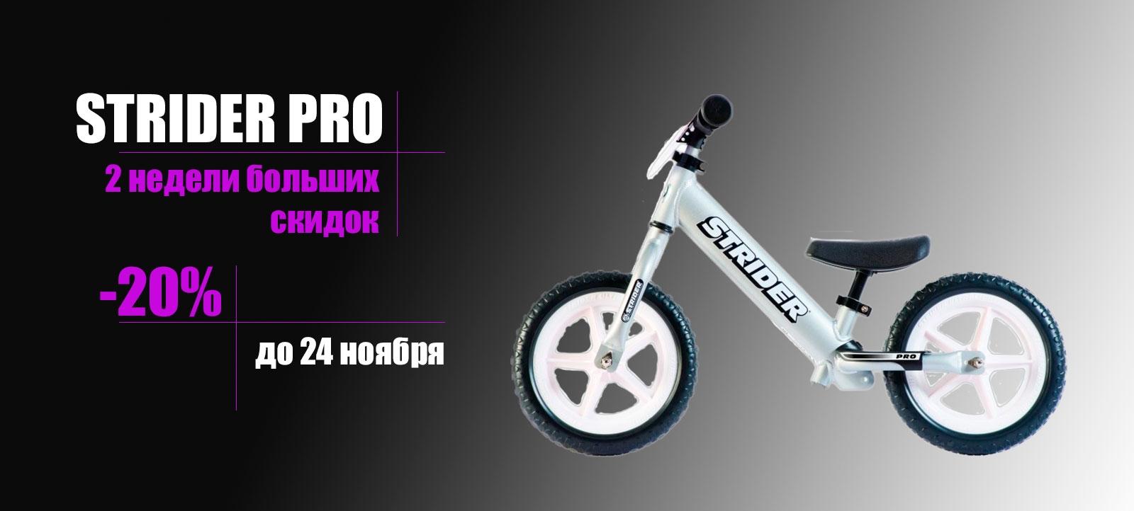 Распродажа Strider PRO